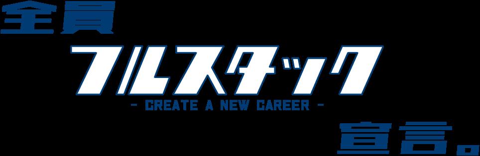 全員フルスタック宣言。- create a new career -