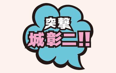 突撃城彰二