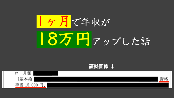 1 ヶ月で年収が 18 万円アップした話【福利厚生】