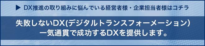 DX推進の取り組みに悩んでいる経営者様・企業担当者様へ。失敗しないDX(デジタルトランスフォーメーション)。一気通貫で成功するDXをFabeeeが提供いたします。お問い合わせはコチラ