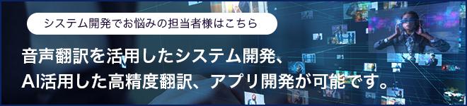 Fabeee株式会社では音声翻訳を活用したシステム開発・AIを活用した高精度翻訳・アプリ開発が可能です。お問い合わせはこちらから。
