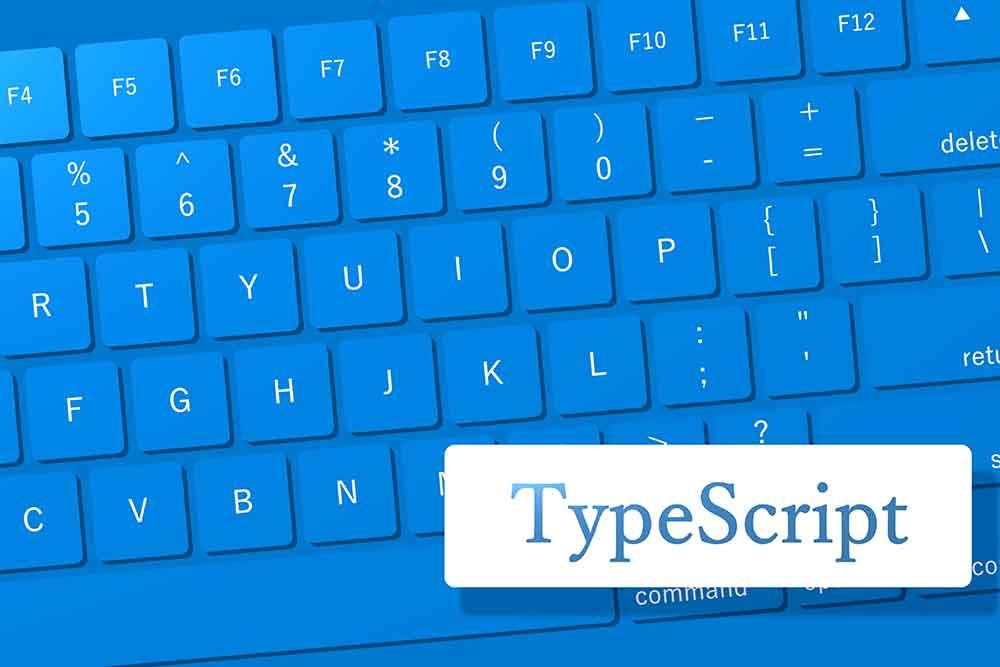 TypeScriptを勧める理由