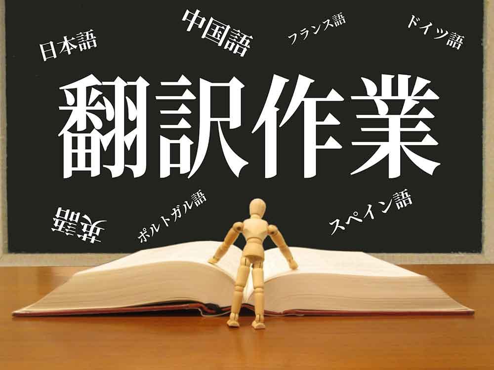 【E-Learning】海外コンテンツの翻訳校正ってどんなことをする?作業時間の見積もり方法は?
